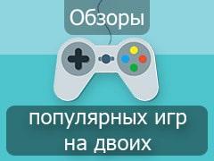 Обзоры популярных игр на двоих