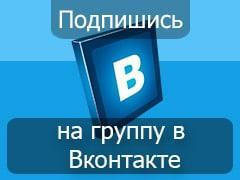 Подпишись на нашу группу в Вконтакте